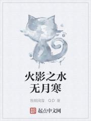 《火影之水无月寒》作者:狼烟风雪.QD
