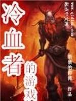 《冷血者的游戏》作者:唐僧的师傅