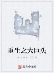 《重生之大巨头》作者:miso珺.QD