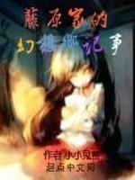 《藤原家的幻想乡记事》作者:小小鬼畜