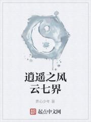 《逍遥之风云七界》作者:萧心少年