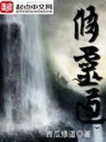 《修灵道》作者:西瓜修道