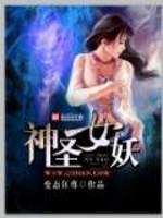 《神圣女妖》作者:变态狂尊