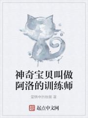 《神奇宝贝叫做阿洛的训练师》作者:爱情中的猫腥