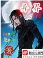 《异界回忆录》作者:yao尧尧yao