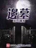 《边墓》作者:方钟凌