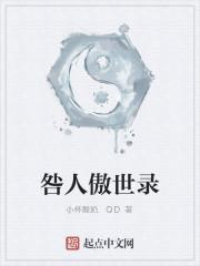 《咎人傲世录》作者:小杯酸奶.QD