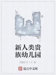 《新人类贵族幼儿园》作者:沉默2014