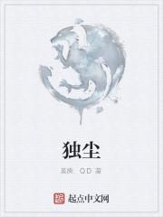 《独尘》作者:莫庚.QD