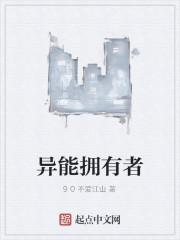 《异能拥有者》作者:90不爱江山