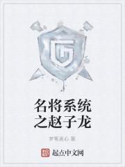 《名将系统之赵子龙》作者:梦笔逐心