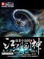 《无上之江湖剑神》作者:抹茶小汤圆