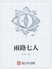 《雨路七人》作者:执冥子