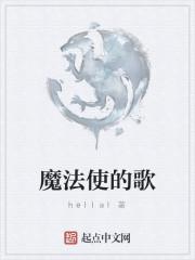 《魔法使的歌》作者:hellal