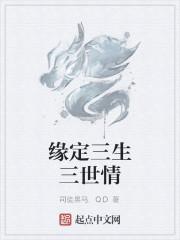 《缘定三生三世情》作者:司徒黑马.QD