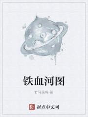 《铁血河图》作者:竹马亲梅