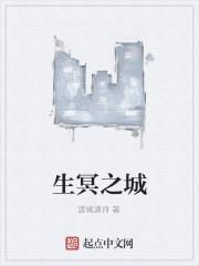 《生冥之城》作者:渡城潇月
