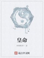 《皇命》作者:清雨飘香1