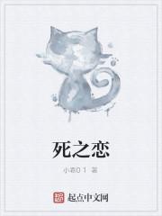 《死之恋》作者:小乖01