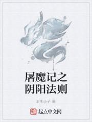 《屠魔记之阴阳法则》作者:水木小子
