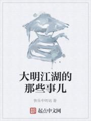 《大明江湖的那些事儿》作者:快乐中转站