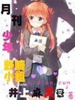 《月刊少年野崎小姐》作者:西咖栗