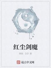 《红尘剑魔》作者:剑羽.QD