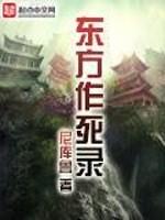 《东方作死录》作者:尼库鲁