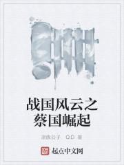 《战国风云之蔡国崛起》作者:凉族公子.QD