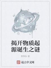 《揭开物质起源诞生之谜》作者:侯保东