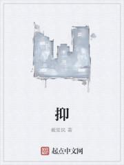 《抑》作者:戴俊民