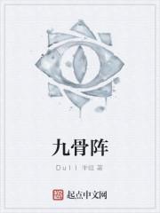《九骨阵》作者:Dull半虹