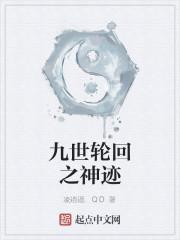 《九世轮回之神迹》作者:凌逍遥.QD