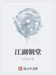 《江湖朝堂》作者:冷热失调