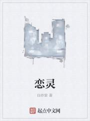 《恋灵》作者:白纱窗