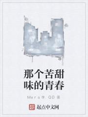《那个苦甜味的青春》作者:Mars李.QD
