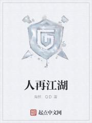 《人再江湖》作者:海鲜.QD