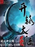 《开辕大陆》作者:雨落三千