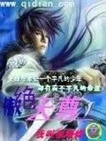 《傲绝天尊》作者:我叫张筱峰