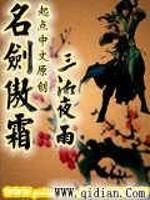 《名剑傲霜》作者:三湘夜雨.QD