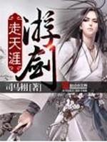 《游剑走天涯》作者:秋蓬