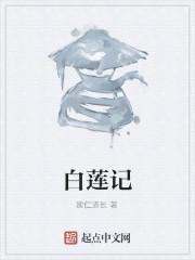 《白莲记》作者:建仁道长