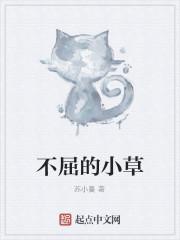 《不屈的小草》作者:苏小蔓