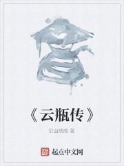 《《云瓶传》》作者:空山绣虎