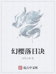 《幻樱落日决》作者:独恋小潼