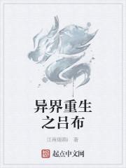 《异界重生之吕布》作者:江南烟雨i