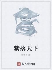 《紫落天下》作者:听雪鱼