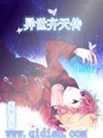 《异世齐天传》作者:蓝枫巨兽
