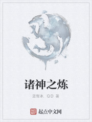 《诸神之炼》作者:蓝雪冰.QD