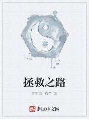 《拯救之路》作者:黄宇鸿.QD